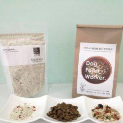 ドライフードにチョイ足しで愛犬に簡単手作りご飯一週間レシピ(5日目)